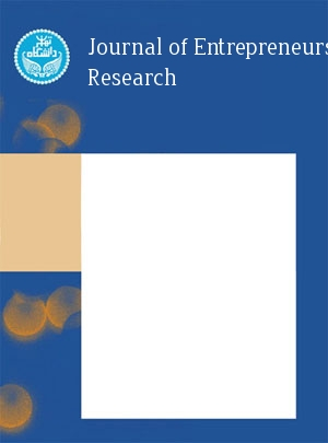 Journal of Entrepreneurship Research